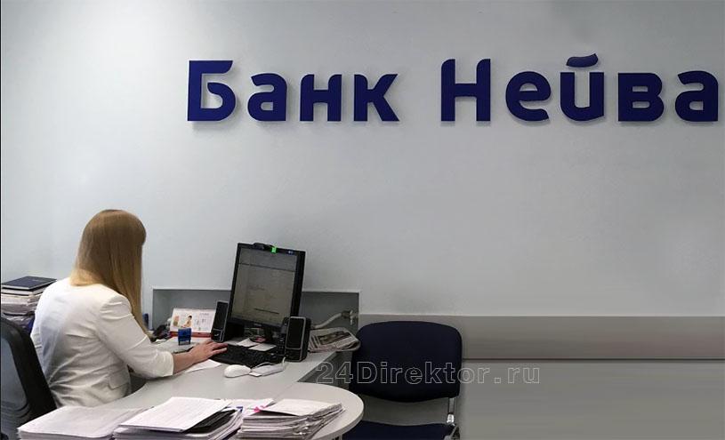 Банк «Нейва» офис