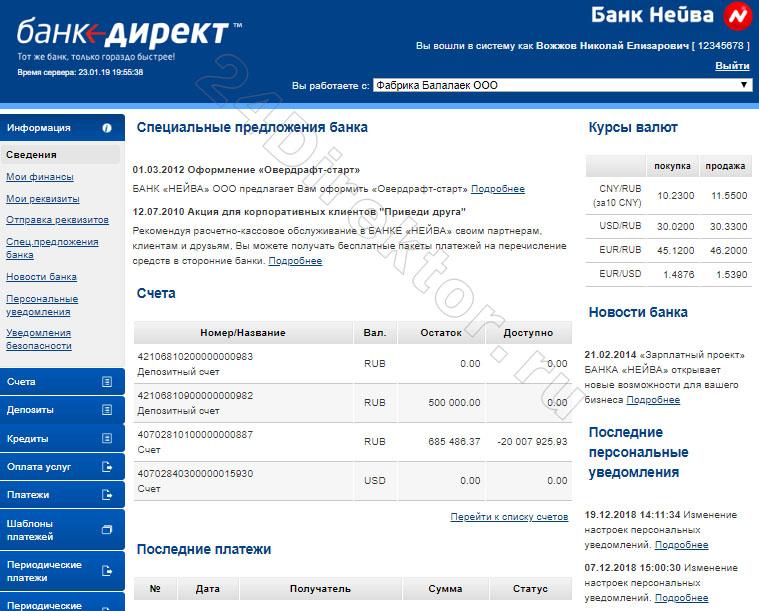 Банк «Нейва» интернет-банк «Банк-Директ» для юр лиц (общий вид интерфейса)