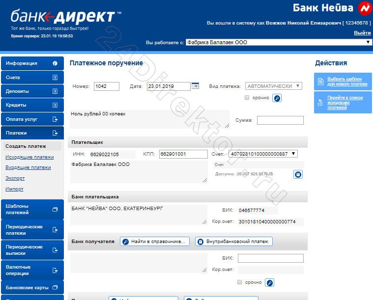 Банк «Нейва» интернет-банк «Банк-Директ» для юр лиц (платежное поручение)