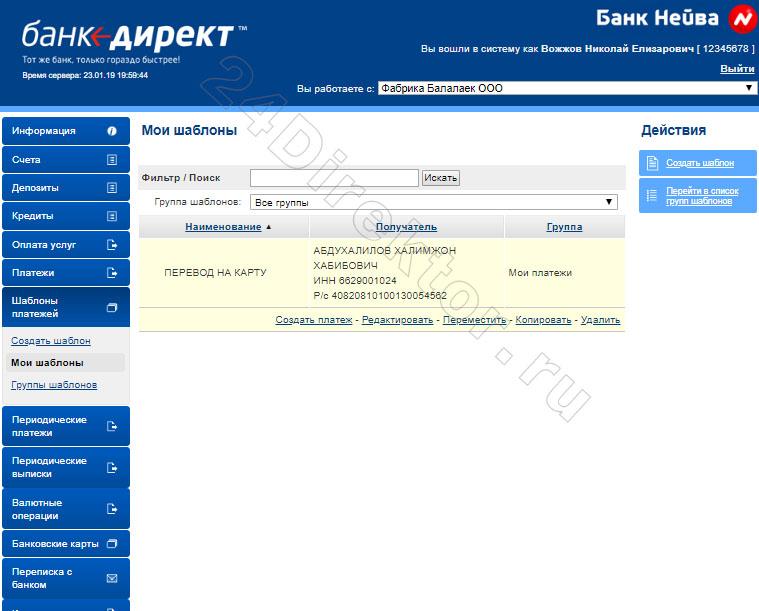 Банк «Нейва» интернет-банк «Банк-Директ» для юр лиц (шаблоны)
