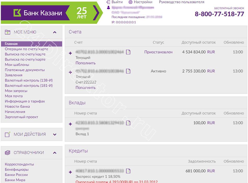 Банк Казани - интернет-банк «iSimpleBank 2.0» для юр лиц (общий вид интерфейса)