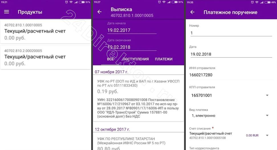 Мобильный банк «БК Бизнес» (общий вид интерфейса)