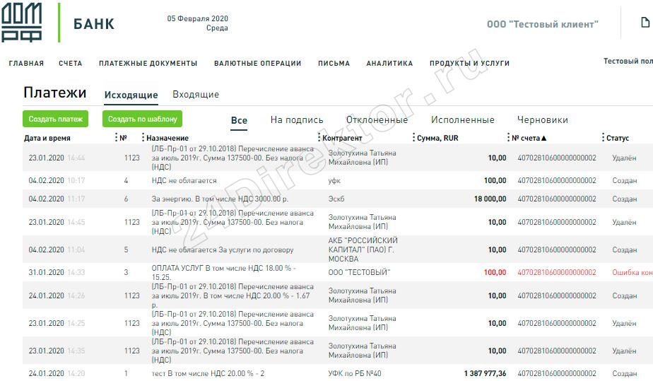Интернет-банк «РК Бизнес Онлайн» (платежи)